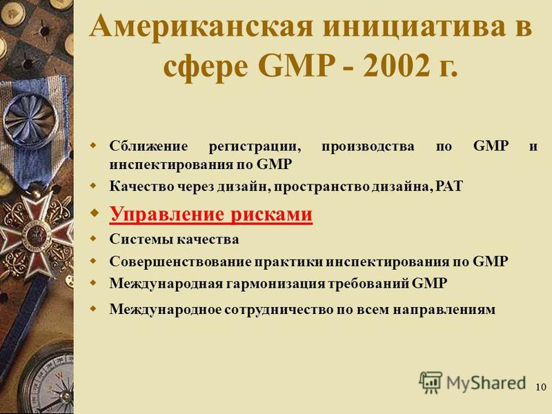 10 Американская инициатива в сфере GMP - 2002 г. Сближение регистрации, производства по GMP и инспектирования по GMP Качество через дизайн, пространство дизайна, РАТ Управление рисками Системы качества Совершенствование практики инспектирования по GM