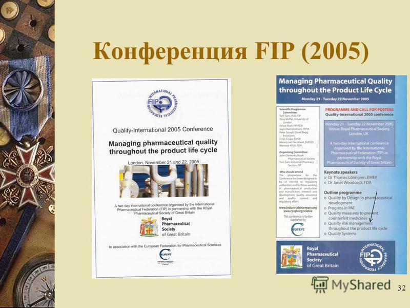 Конференция FIP (2005) 32