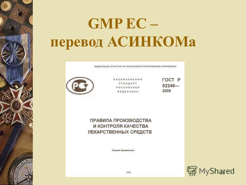 38 GMP EC – перевод АСИНКОМа