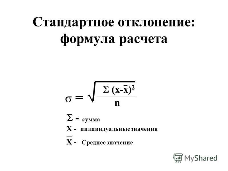 Стандартное отклонение: формула расчета σ = (x-x) 2 n - сумма X - индивидуальные значения X - Среднее значение