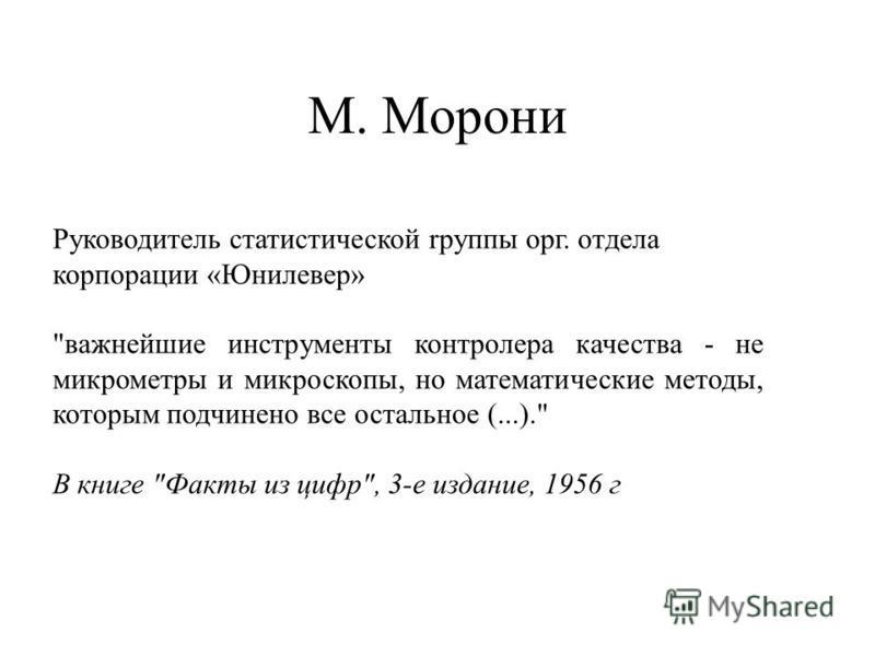 М. Морони Руководитель статистической группы opг. отдела корпорации «Юнилевер»