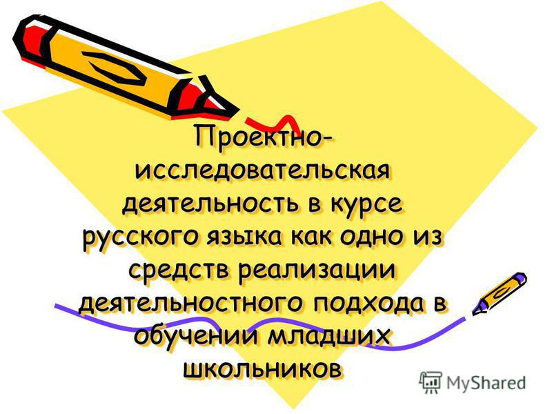 Проектно- исследовательская деятельность в курсе русского языка как одно из средств реализации деятельностного подхода в обучении младших школьников
