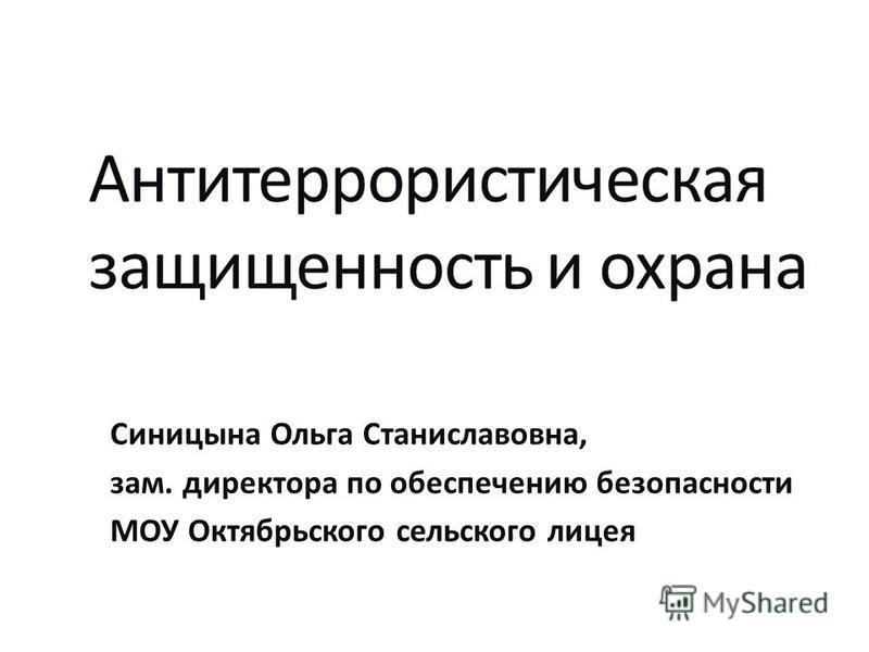 Синицына Ольга Станиславовна, зам. директора по обеспечению безопасности МОУ Октябрьского сельского лицея