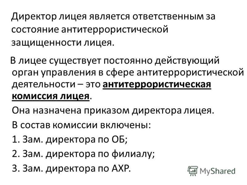 Инструкция Заместителя Директора Антитеррористической Защищенности - фото 4