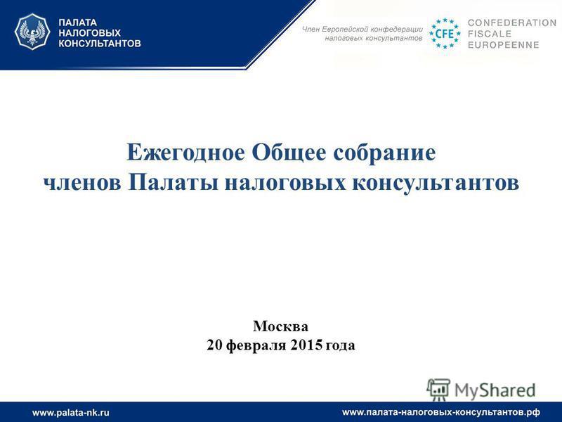 Ежегодное Общее собрание членов Палаты налоговых консультантов Москва 20 февраля 2015 года
