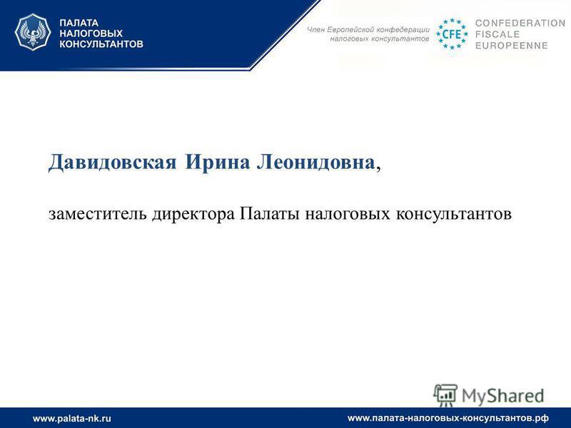Давидовская Ирина Леонидовна, заместитель директора Палаты налоговых консультантов