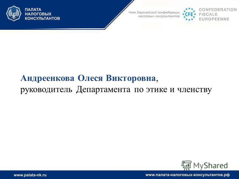 Андреенкова Олеся Викторовна, руководитель Департамента по этике и членству