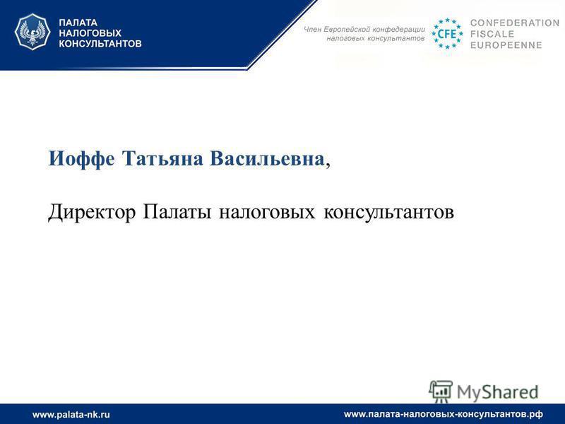 Иоффе Татьяна Васильевна, Директор Палаты налоговых консультантов