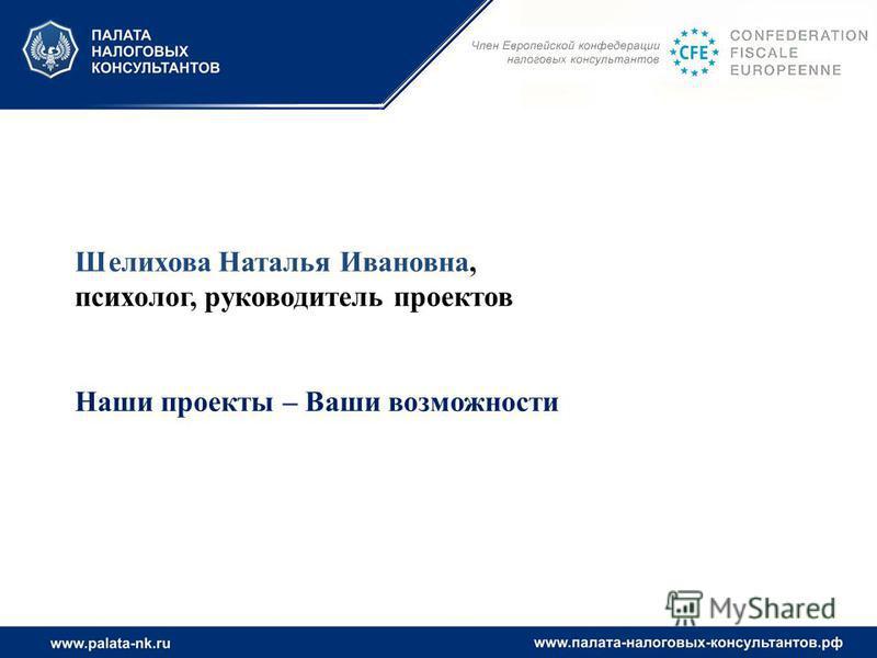 Шелихова Наталья Ивановна, психолог, руководитель проектов Наши проекты – Ваши возможности