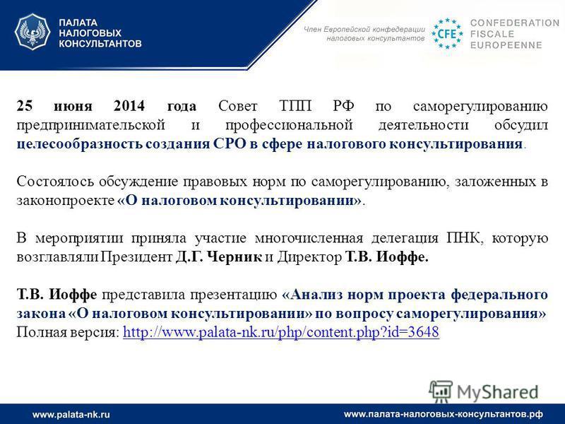 25 июня 2014 года Совет ТПП РФ по саморегулированию предпринимательской и профессиональной деятельности обсудил целесообразность создания СРО в сфере налогового консультирования. Состоялось обсуждение правовых норм по саморегулированию, заложенных в