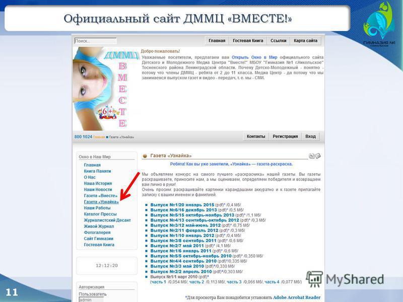 Официальный сайт ДММЦ «ВМЕСТЕ!» 11