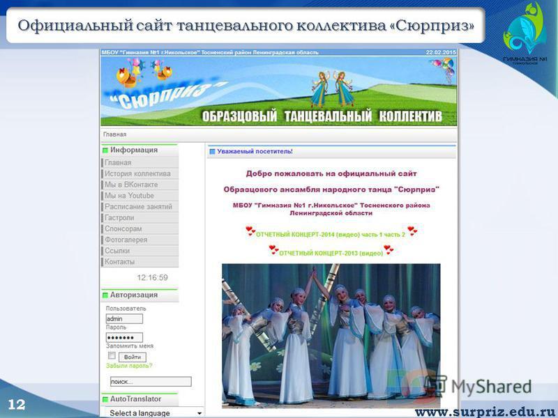 Официальный сайт танцевального коллектива «Сюрприз» www.surpriz.edu.ru 12