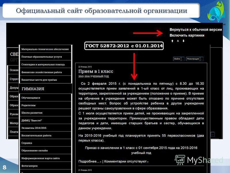 8 ГОСТ 52872-2012 с 01.01.2014
