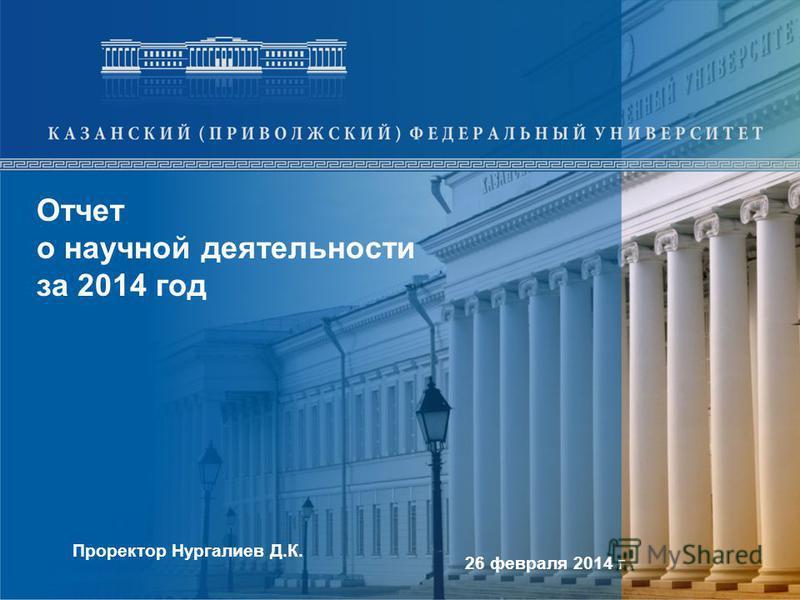 Отчет о научной деятельности за 2014 год 26 февраля 2014 г. Проректор Нургалиев Д.К.