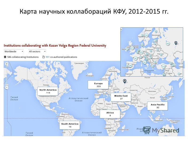 Карта научных коллабораций КФУ, 2012-2015 гг.