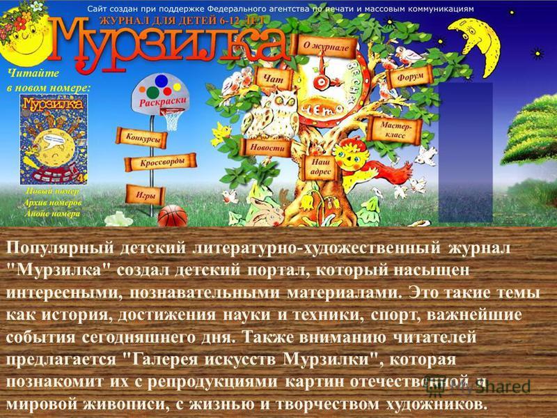 Популярный детский литературно - художественный журнал
