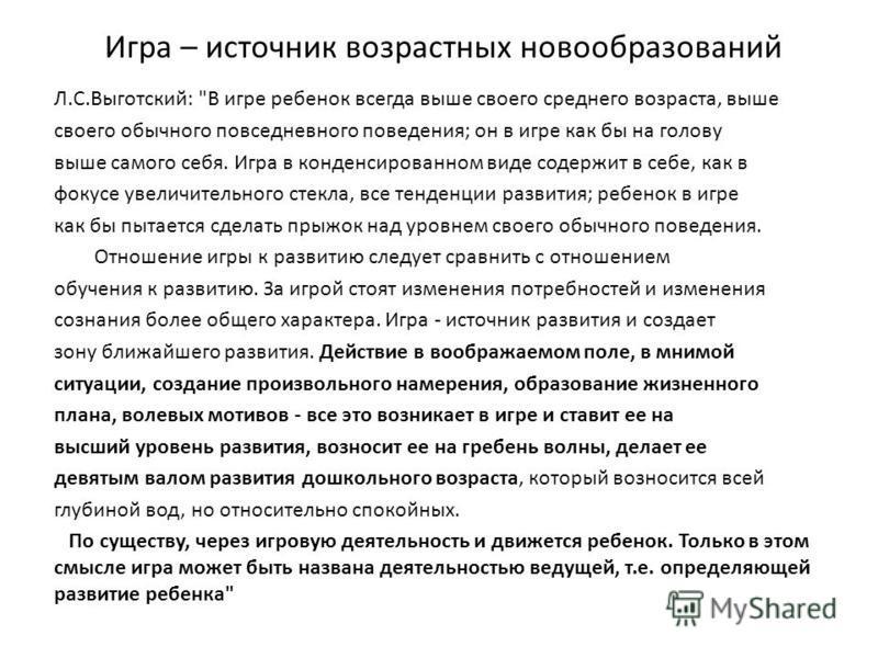Игра – источник возрастных новообразований Л.С.Выготский:
