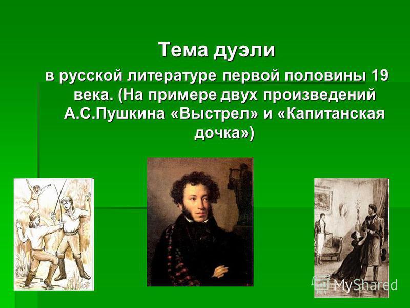 Тема дуэли в русской литературе первой половины 19 века. (На примере двух произведений А.С.Пушкина «Выстрел» и «Капитанская дочка»)