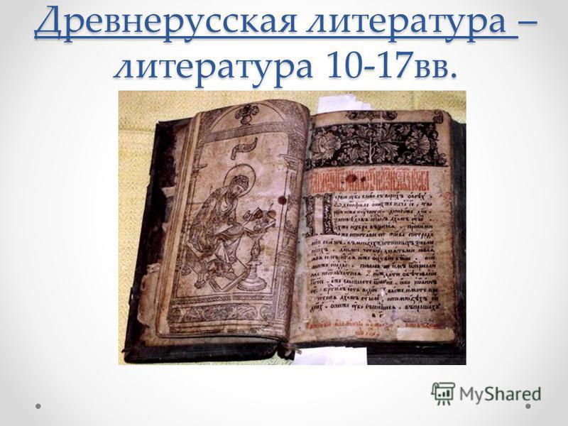 Древнерусская литература – литература 10-17 вв.