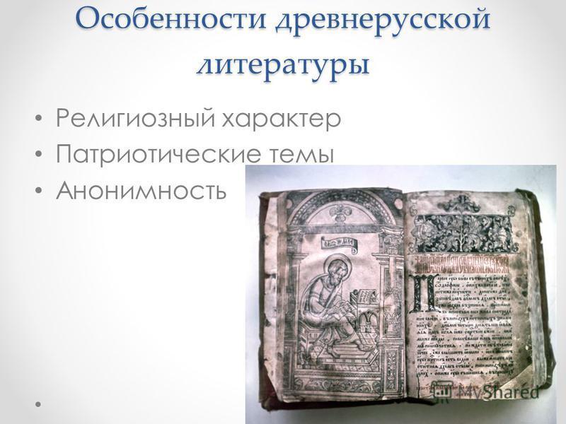 Особенности древнерусской литературы Религиозный характер Патриотические темы Анонимность