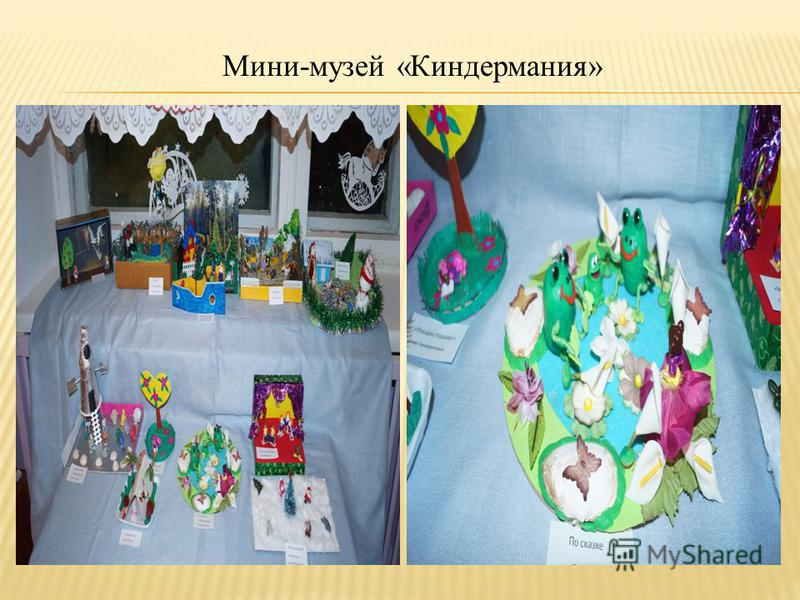 Мини-музей «Киндермания»