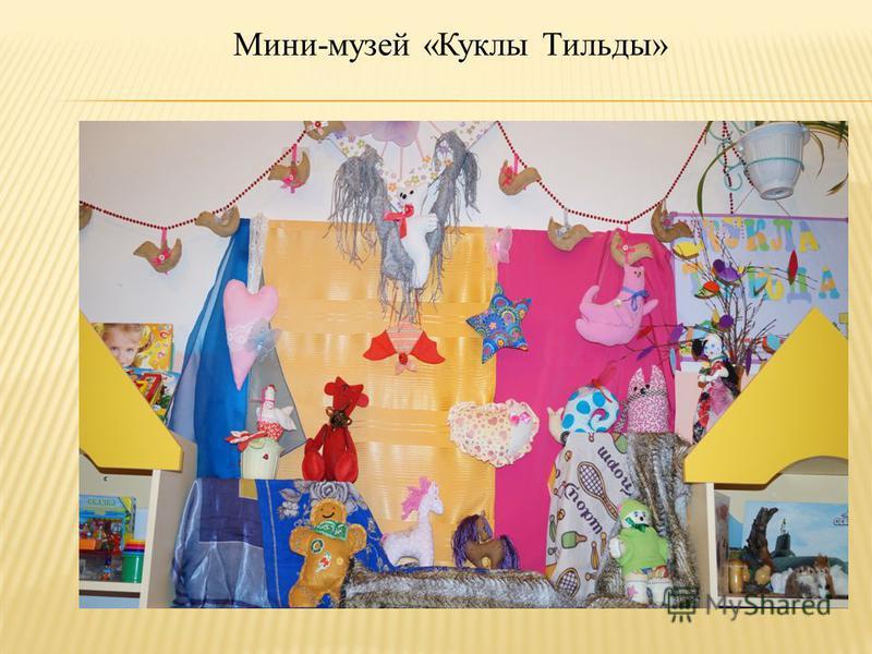 Мини-музей «Куклы Тильды»