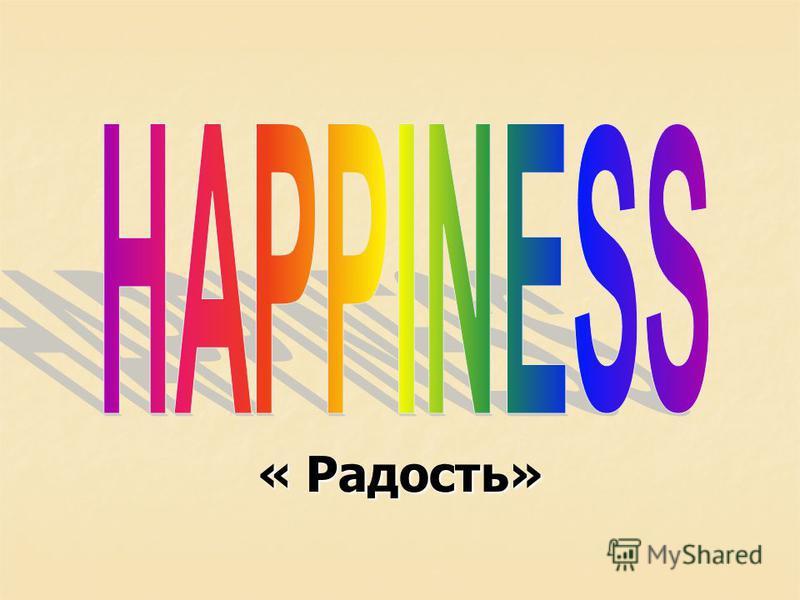 « Радость»