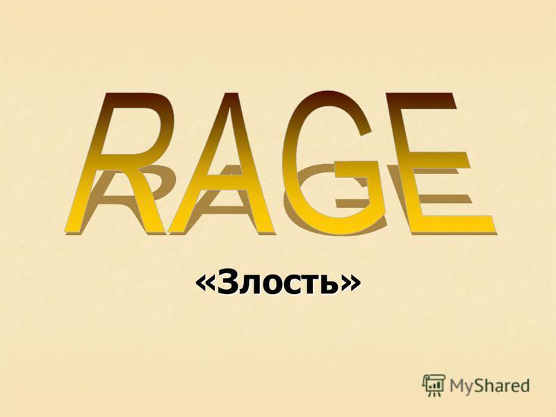 «Злость»