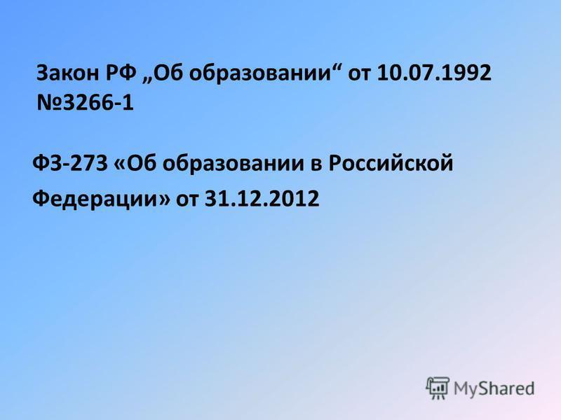 Закон РФ Об образовании от 10.07.1992 3266-1 ФЗ-273 «Об образовании в Российской Федерации» от 31.12.2012