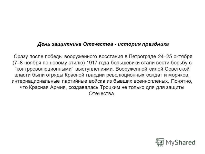 День защитника Отечества - история праздника Сразу после победы вооруженного восстания в Петрограде 24–25 октября (7–8 ноября по новому стилю) 1917 года большевики стали вести борьбу с