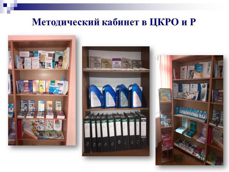 Методический кабинет в ЦКРО и Р