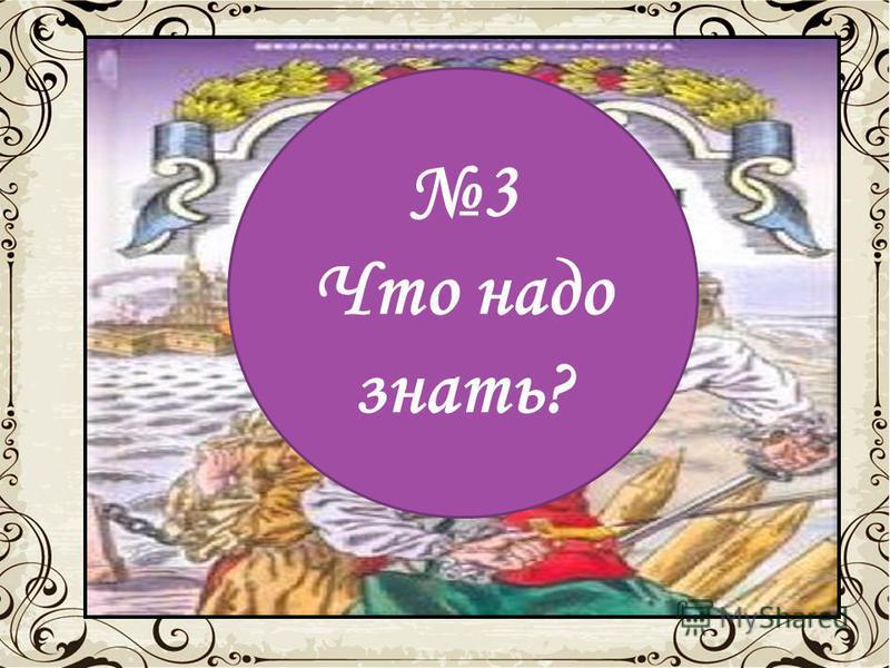 3 Что надо знать?