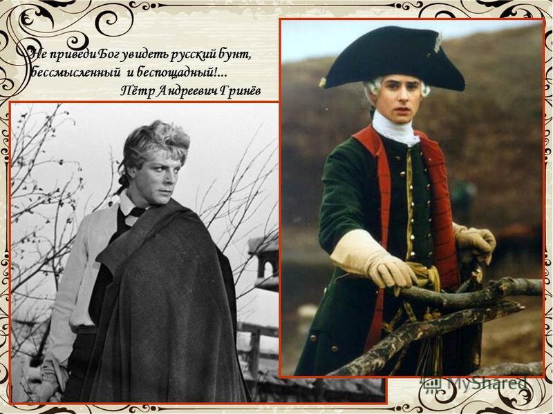 Не приведи Бог увидеть русский бунт, бессмысленный и беспощадный!... Пётр Андреевич Гринёв