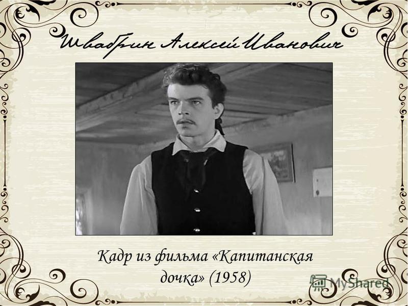 Швабрин Алексей Иванович Кадр из фильма «Капитанская дочка» (1958)