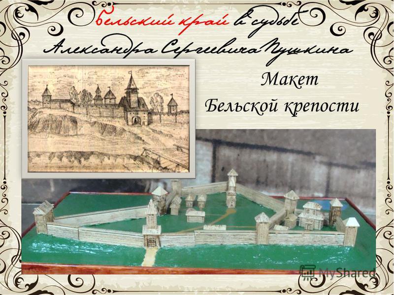 Бельский край в судьбе Александра Сергеевича Пушкина лек Макет Бельской крепости