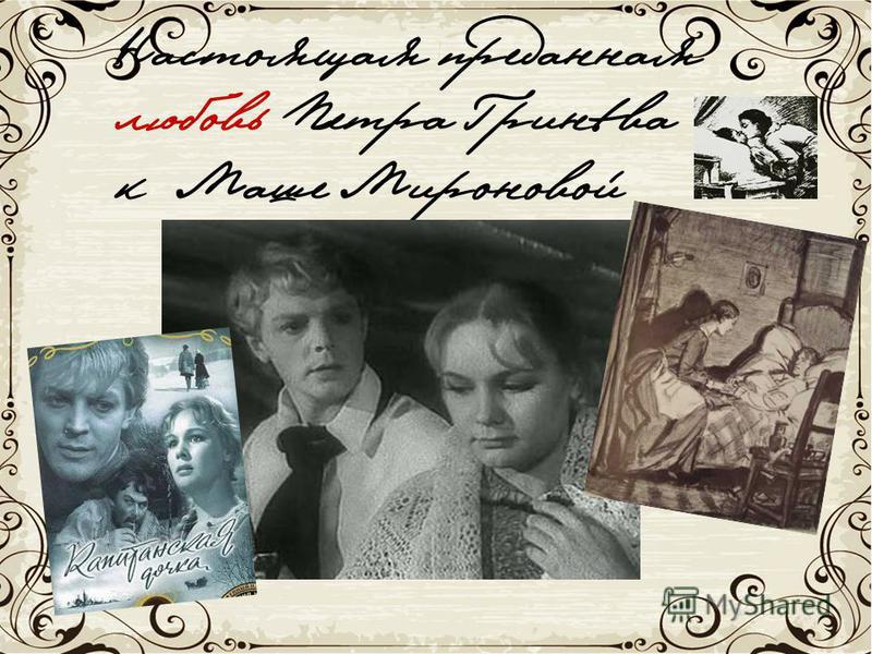 Настоящая преданная любовь Петра Гринёва к Маше Мироновой