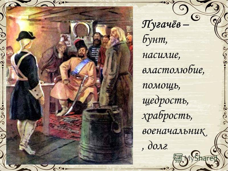 Пугачёв – бунт, насилие, властолюбие, помощь, щедрость, храбрость, военачальник, долг.