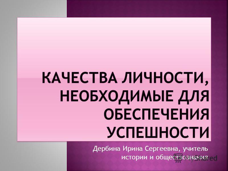 Дербина Ирина Сергеевна, учитель истории и обществознания