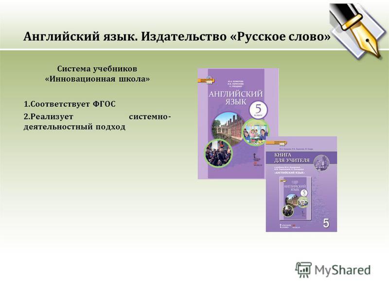 Английский язык. Издательство «Русское слово» Система учебников «Инновационная школа» 1. Соответствует ФГОС 2. Реализует системно- деятельностный подход