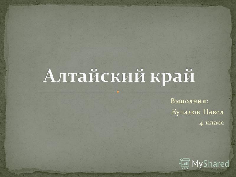 Выполнил: Купалов Павел 4 класс