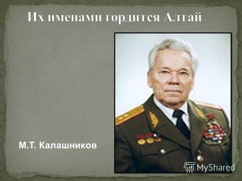 М.Т. Калашников