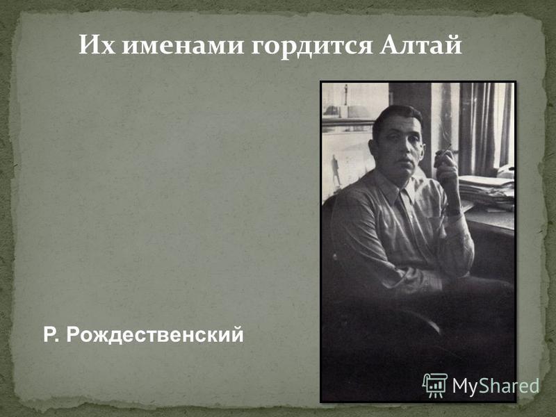 Р. Рождественский Их именами гордится Алтай