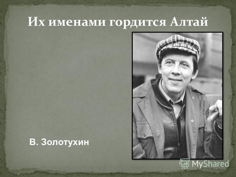 В. Золотухин Их именами гордится Алтай