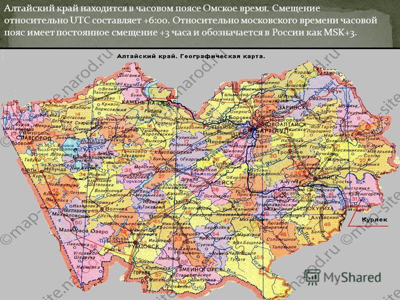 Алтайский край находится в часовом поясе Омское время. Смещение относительно UTC составляет +6:00. Относительно московского времени часовой пояс имеет постоянное смещение +3 часа и обозначается в России как MSK+3.
