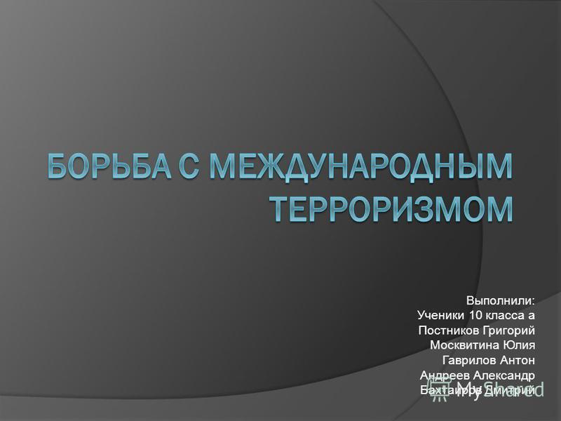 Выполнили: Ученики 10 класса а Постников Григорий Москвитина Юлия Гаврилов Антон Андреев Александр Бахтаиров Дмитрий
