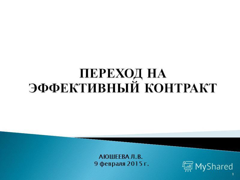 1 АЮШЕЕВА Л.В. 9 февраля 2015 г.
