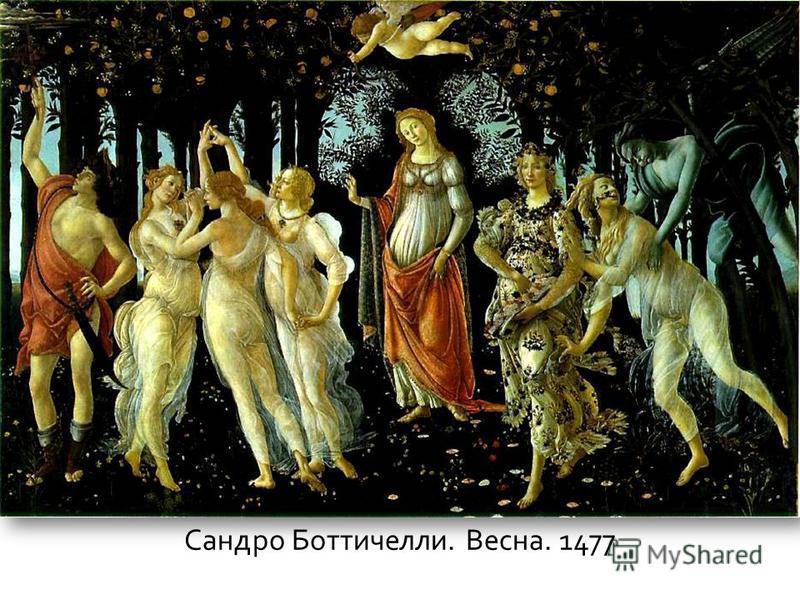 Сандро Боттичелли. Весна. 1477