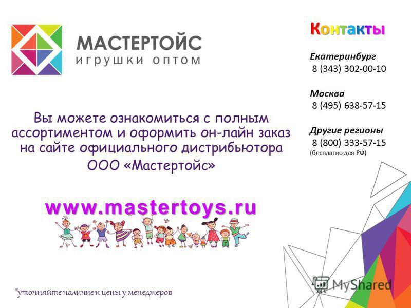 *уточняйте наличие и цены у менеджеров Контакты Екатеринбург 8 (343) 302-00-10 Москва 8 (495) 638-57-15 Другие регионы 8 (800) 333-57-15 (бесплатно для РФ) Вы можете ознакомиться с полным ассортиментом и оформить он-лайн заказ на сайте официального д