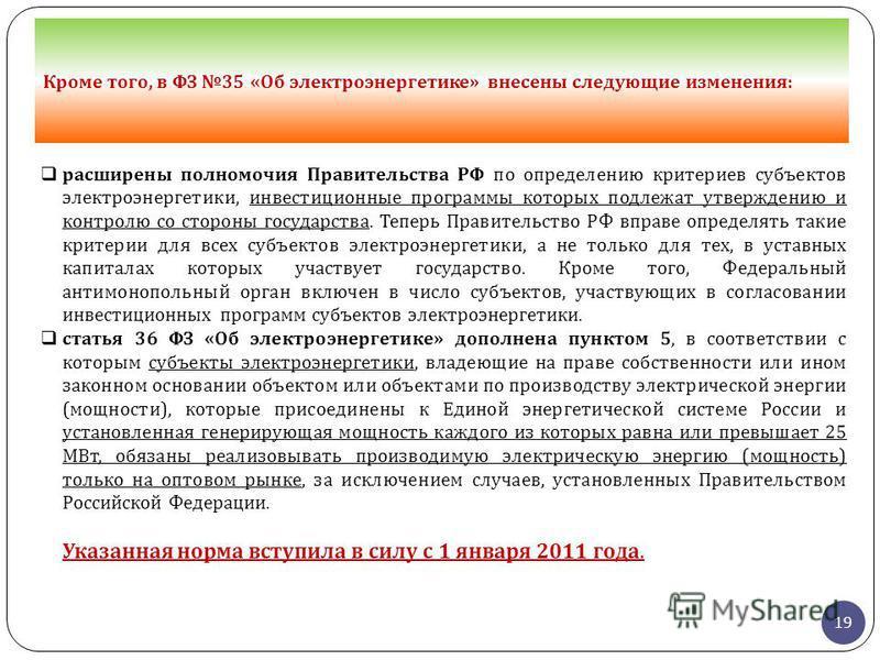 Кроме того, в ФЗ 35 « Об электроэнергетике » внесены следующие изменения : расширены полномочия Правительства РФ по определению критериев субъектов электроэнергетики, инвестиционные программы которых подлежат утверждению и контролю со стороны государ