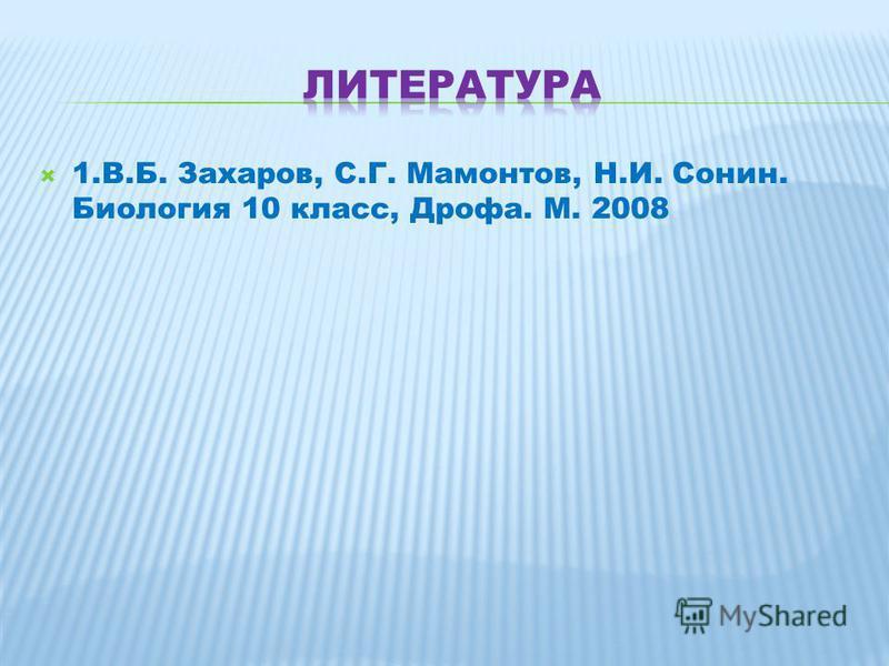 1.В.Б. Захаров, С.Г. Мамонтов, Н.И. Сонин. Биология 10 класс, Дрофа. М. 2008